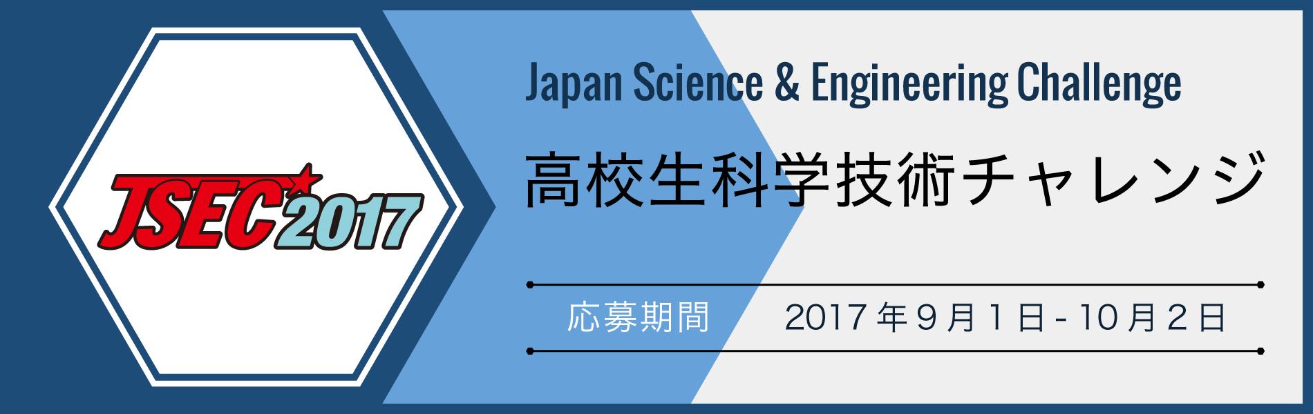 Japan Science & Engineering challenge 高校生科学技術チャレンジ 応募期間 2017年9月1日-10月2日